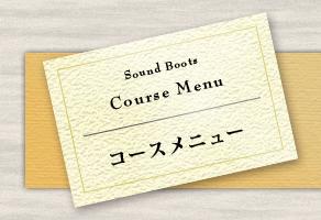 Sound Bootsのコースメニュー